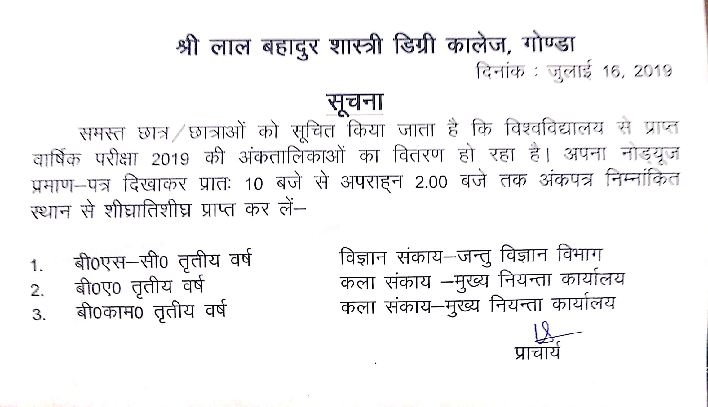 Shri Lal Bahadur Shastri Degree College(LBS), Gonda